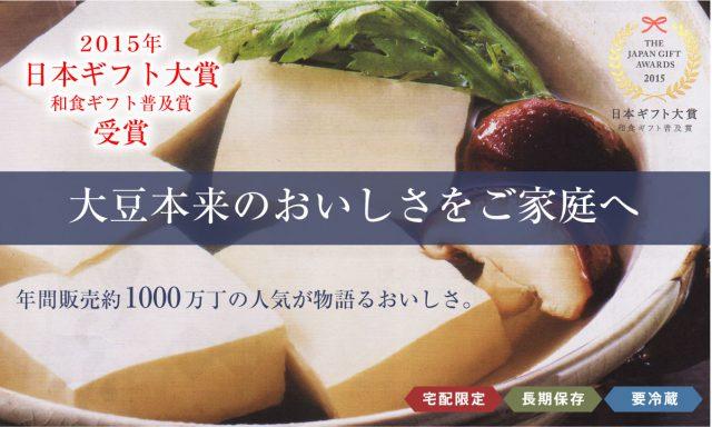 大豆本来のおいしさをご家庭へ。年間販売約1000万丁の人気が物語るおいしさ。