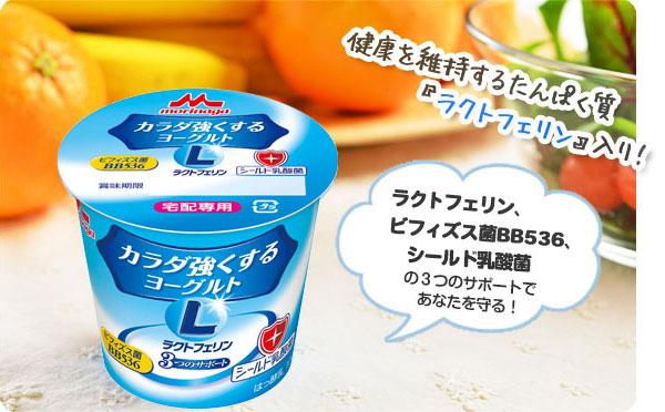 健康のために毎日摂りたいヨーグルト