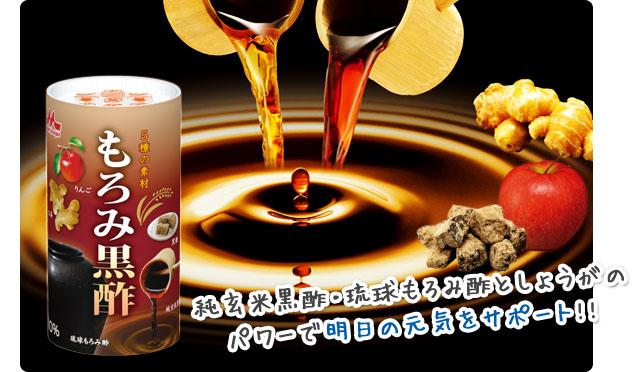 5種の素材 もろみ黒酢