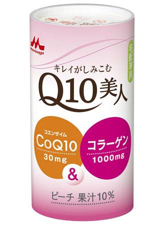 Q10美人