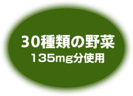30種類の野菜135mg分使用
