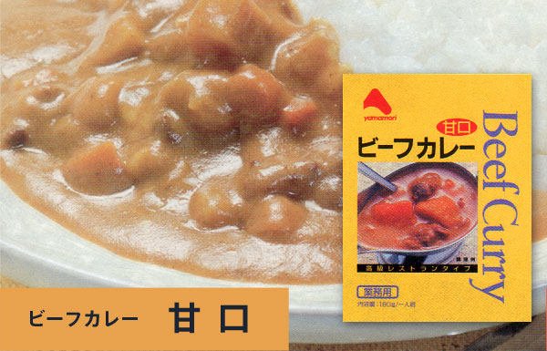 Beef Curry ビーフカレー 甘口