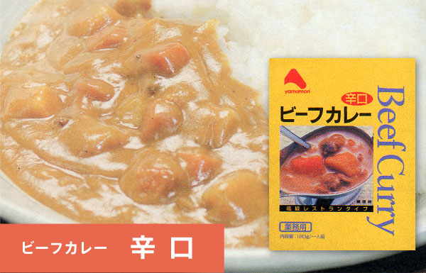 Beef Curry ビーフカレー 辛口
