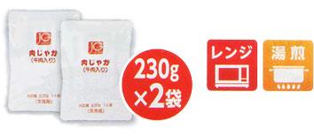 肉じゃが(2袋)