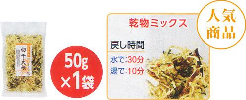 人気商品 乾物ミックス 50g×1袋