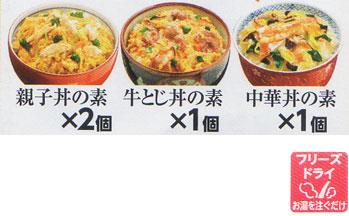 親子丼×2個、中華丼×1個、牛とじ丼×1個
