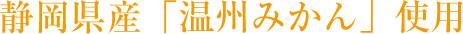 静岡県産「温州みかん」使用