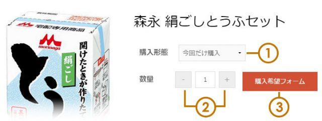 商品紹介-メール注文